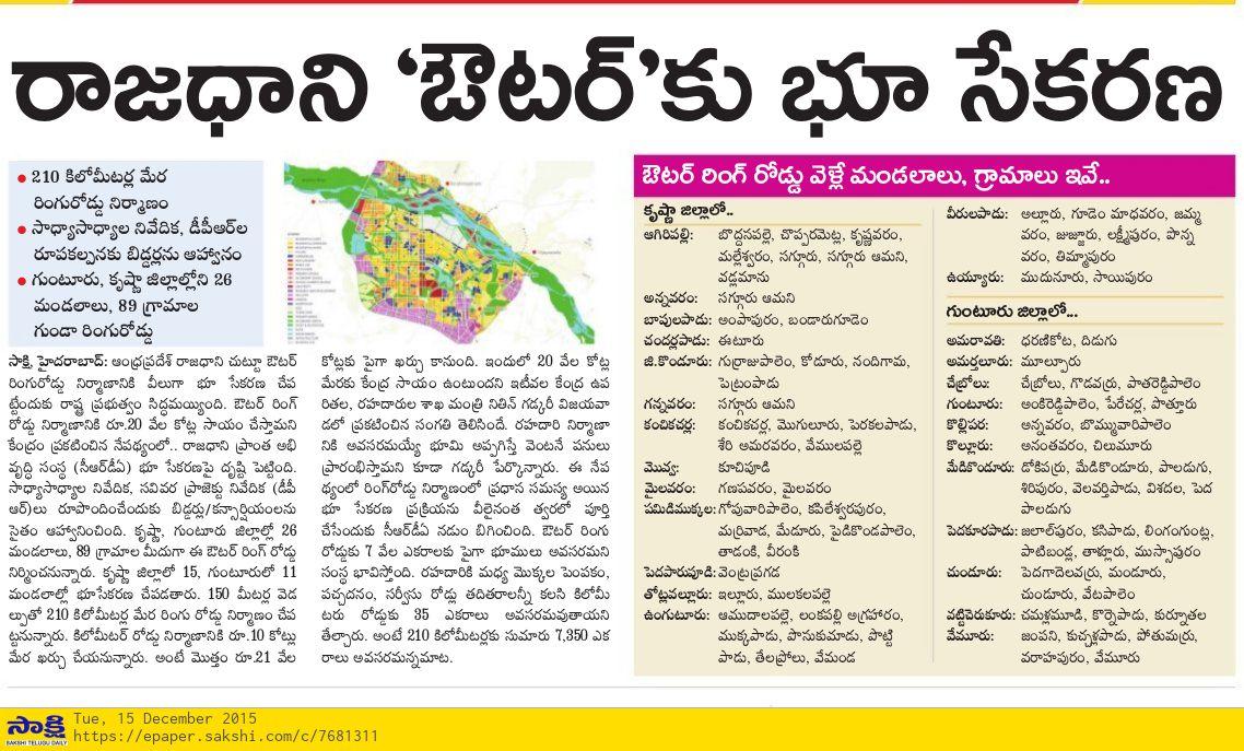 Vijayawada Outer Ring Road Survey Numbers
