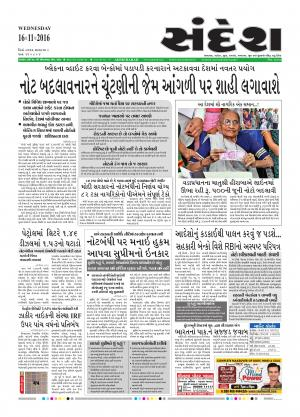Sandesh Ahmedabad, Wed, 16 Nov 16