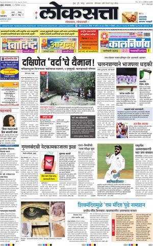 loksatta marathi newspaper pdf