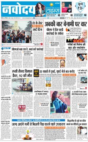 Navodaya Times Today's epaper