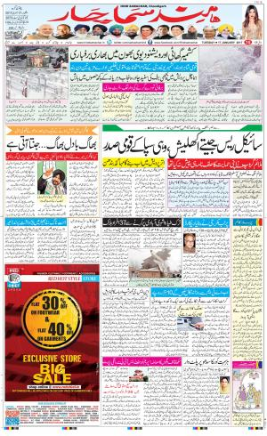 The Daily Hindsamachar Chandigarh