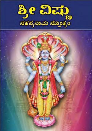 Sri Vishnu Sahasranam