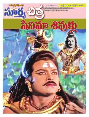 Suryachitra