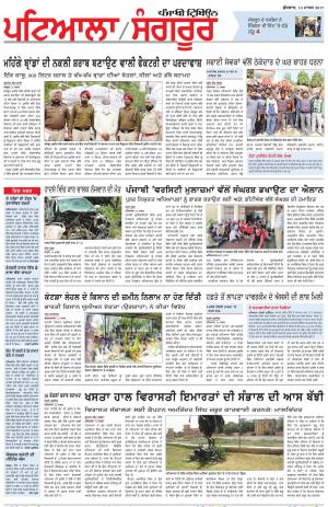 The Tribune Punjab
