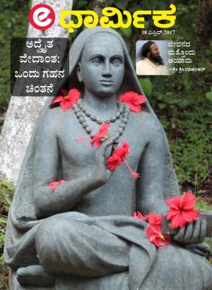 edharmika (Spirituality)