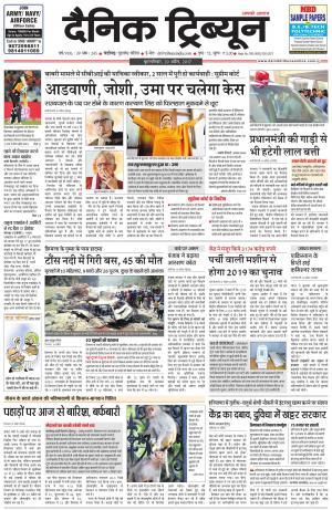 List of Punjabilanguage newspapers  Wikipedia