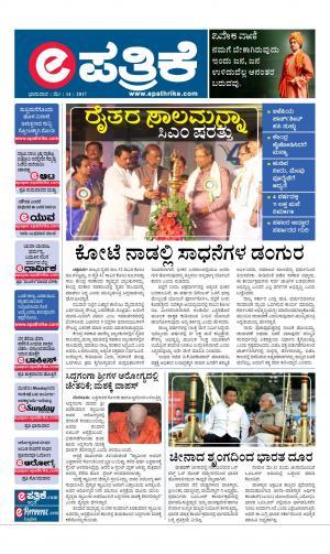 ePathrike Karnataka