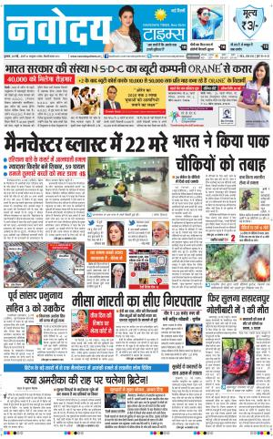 Navodaya Times Main Add New Issue