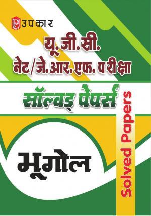 U.G.C. NET/J.R.F. Pariksha Solved Papers Bhugol