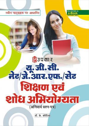 U.G.C.-NET/J.R.F./SET Shikshan Evam Shodh Abhiyogyata (Compulsary Paper)