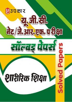 UGC NET/JRF Pariksha Solved Papers Sharirik Shiksha