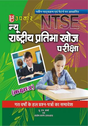 New National Talent Search Exam. (Class X)
