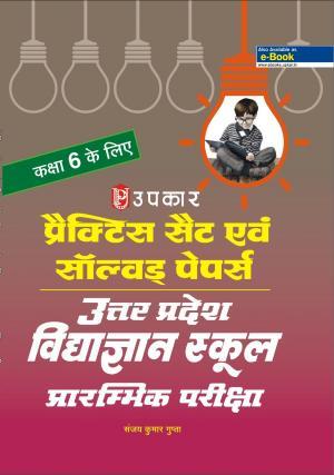 Practis Set & Solved Papers Uttar Pradesh Vidhyagyan School Prarambhik Pariksha (Class-6)