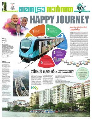 Metrovaartha(Kochi)