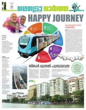 Metrovaartha(Thrissur)