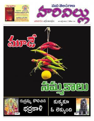 HariVillu - Weekly