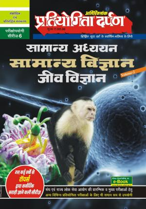 Series-6 General Science (Vol-2) (Biology )
