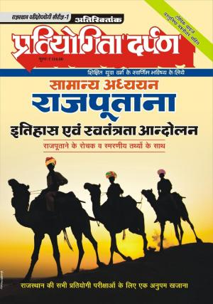 Rajasthan Exam Series-1 Rajputana History & National Movement