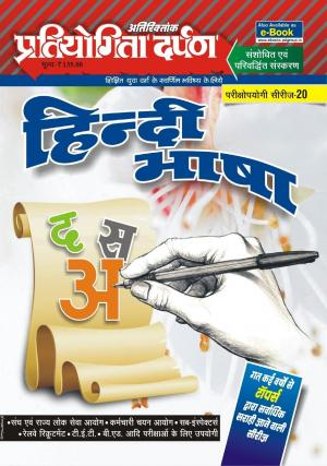 Series-20 Hindi Language