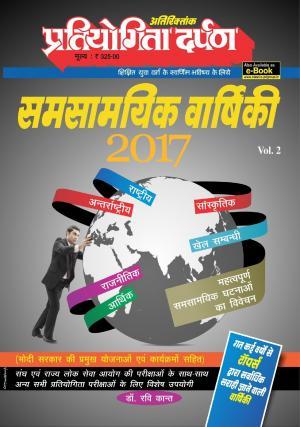 Pratiyogita Darpan Varshiki 2017 Volume 2