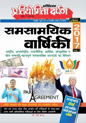 pratiyogita darpan april 2012 read online