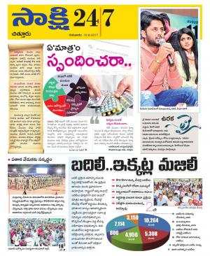 Sakshi Telugu Daily Chittoor District, Thu, 10 Aug 17