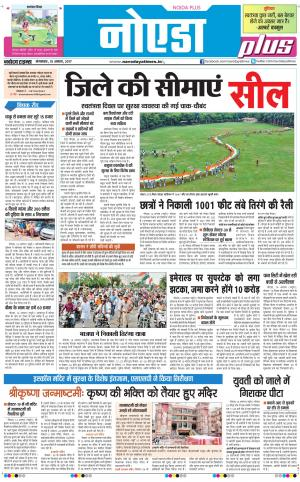 Navodaya Times Ghaziabad Add New Issu