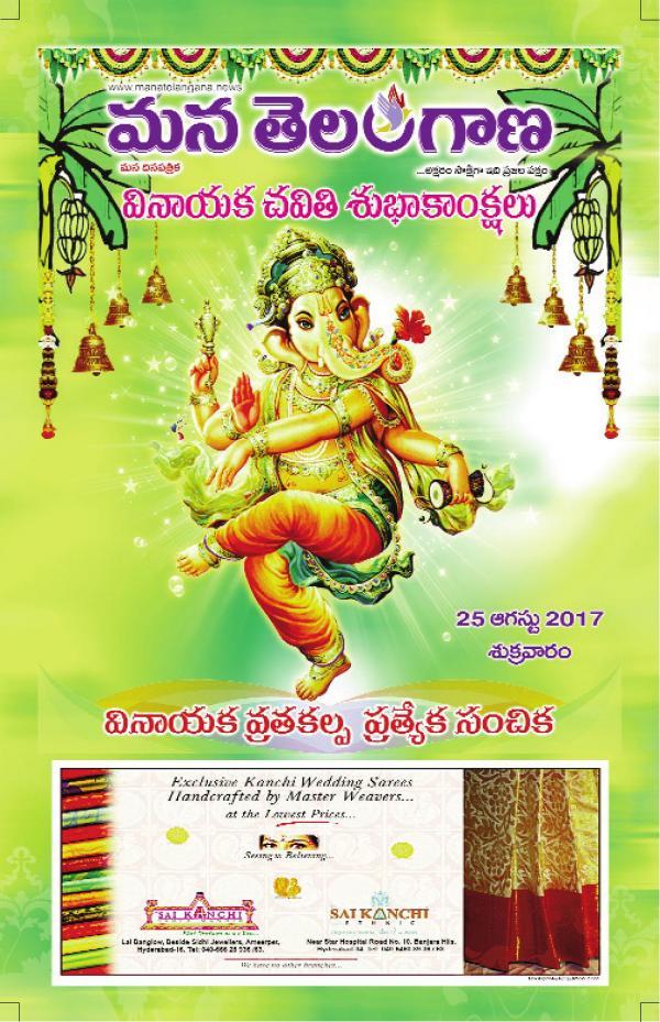 ఉగాది పంచాంగం 2017-18