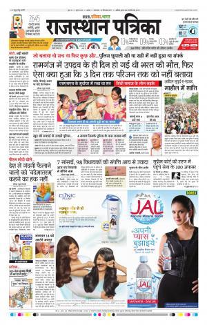 Rajasthan A R Bhalla Bookpdf - Free Download