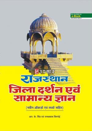 Rajasthan Jila Darshan Evam Samanya Gyan (With Latest Facts and Data)