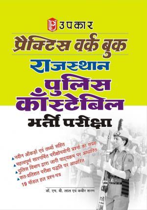 Practice Work Book Rajasthan Police Constable Bharti Pariksha