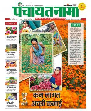 Panchayatnama