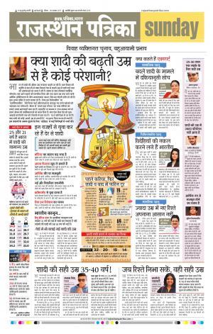 Rajasthan Patrika राजस्थान पत्रिका - Rajasthan Patrika
