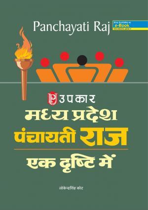 Madhya Pradesh Panchayati Raaj : Loktantra Ki Pathshala