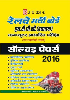 Railway Bharti Board N.T.P.C. (Snatak) Computer Adharit Pariksha Solved Papers 2016