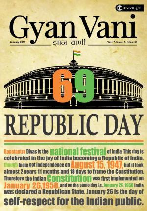 Dharmik Gyan Vani Magazine