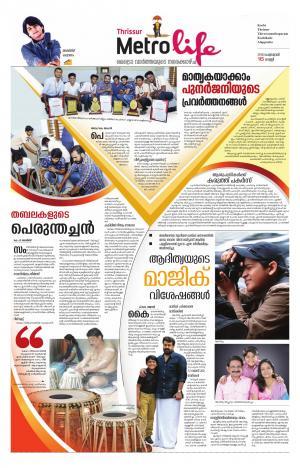 Metrovaartha Life - Thrissur
