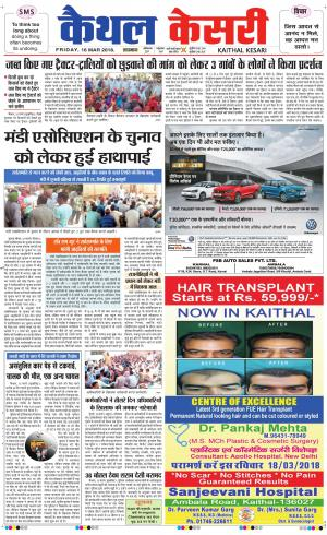 Punjab kesari / Haryana kaithal kesar