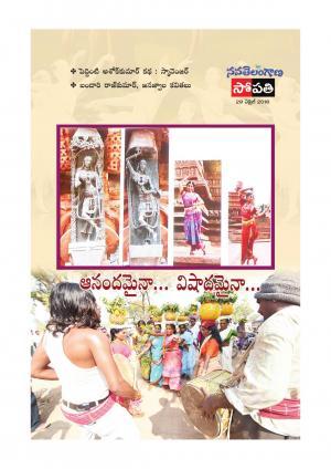 Sopathi Weekly