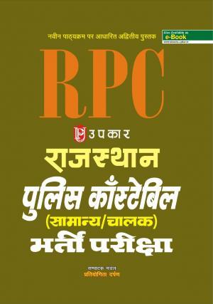 Rajasthan Police Constable Bharti Pariksha