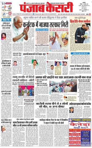 Uttar Pradesh Main