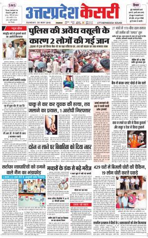 Uttar Pradesh kesari