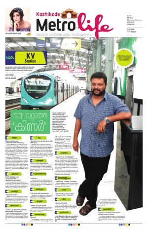 Metrovaartha Life - Kozhikode