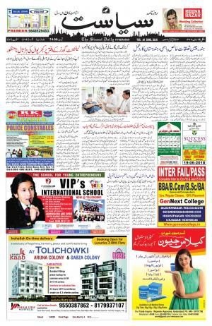 The Siasat Daily