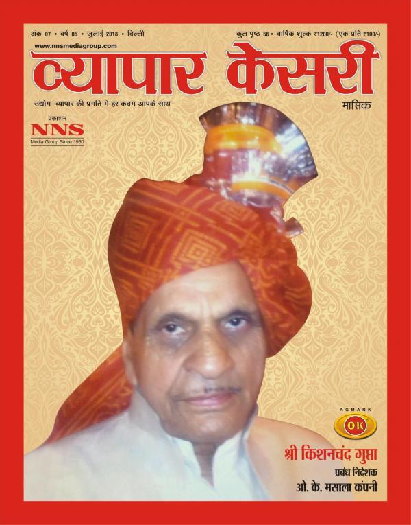Vyapar Kesari Magazine