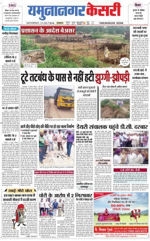 Yamuna Nagar kesari