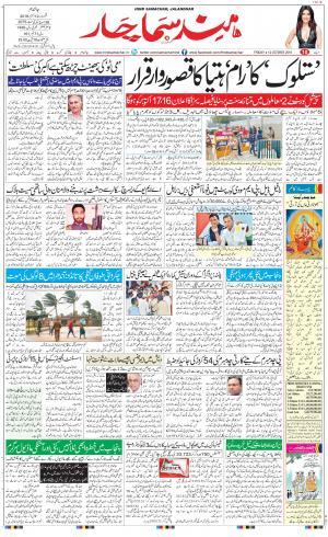The Daily Hindsamachar
