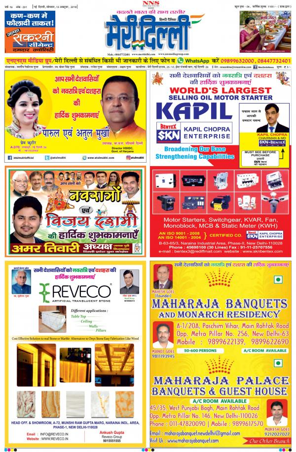 Meri Delhi Hindi Daily News Paper