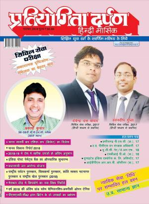 Pratiyogita Darpan Hindi