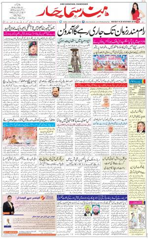The Daily Hindsamachar Chandigarh